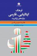 فرهنگ ایتالیایی-فارسی واژه های پرکاربرد نشر فرهنگ معاصر