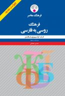 فرهنگ روسی به فارسی نشر فرهنگ معاصر