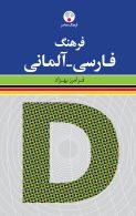 فرهنگ فارسی – آلمانی نشر فرهنگ معاصر