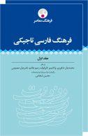 فرهنگ فارسی-تاجیکی (دوجلدی) نشر فرهنگ معاصر