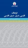 فرهنگ فارسی-دری.دری-فارسی نشر فرهنگ معاصر