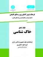 فرهنگ نوین کشاورزی جلد دهم (خاک شناسی) نشر دانشگاه تهران