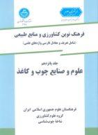 فرهنگ نوین کشاورزی جلد پانزدهم (چوب و کاغذ) نشر دانشگاه تهران