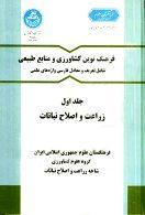 فرهنگ نوین کشاورزی و منابع طبیعی(جلد اول) نشر دانشگاه تهران