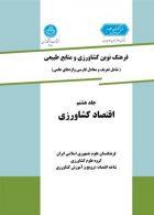 فرهنگ نوین کشاورزی و منابع طبیعی جلد ششم نشر دانشگاه تهران