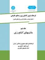 فرهنگ نوین کشاورزی و منابع طبیعی جلد نهم (ماشینهای کشاورزی) نشر دانشگاه تهران