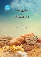 فناوری غلات و فراوردههای آن نشر دانشگاه تهران