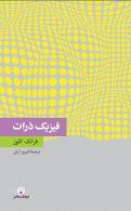 فیزیک ذرات نشر فرهنگ معاصر