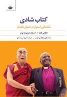 كتاب شادي موسسه انتشارات نگاه