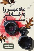 ماه مهر را به خاطر بسپار نشر کوله پشتی