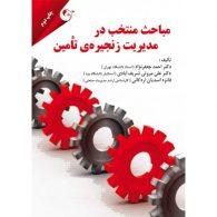 مباحث منتخب در مدیریت زنجیره ی تامین نشر کتاب مهربان