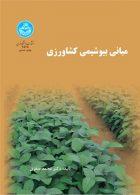 مبانی بیوشیمی کشاورزی نشر دانشگاه تهران