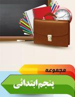 مجموعه کتابهای 11 جلدی پنجم ابتدایی نشر دکترشاکری