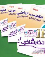 مجموعه کتابهای 11 جلدی 13 آزمون تحلیلی شب امتحات نشر دکترشاکری