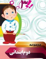 مجموعه کتابهای 4 جلدی دوم ابتدایی نشردکترشاکری
