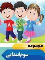 مجموعه کتابهای 4 جلدی سوم دبستان نشر دکترشاکری