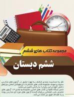 مجموعه کتابهای 8 جلدی ششم دبستان نشر دکترشاکری