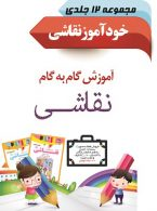مجموعه 12 جلدی خودآموز نقاشی نشر دکترشاکری