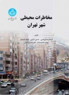 مخاطرات محیطی شهر تهران نشر دانشگاه تهران