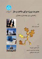 مدیریت پروژه برای ساخت و ساز راهنمایی برای مهندسان و معماران نشر دانشگاه تهران