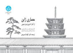 معماری ژاپن نشر دانشگاه تهران