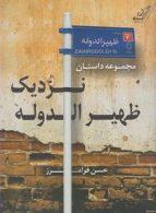 نزدیک ظهیر الدوله نشر کوله پشتی