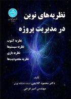 نظریههای نوین در مدیریت پروژه نشر دانشگاه تهران