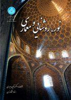 نور، روشنایی و معماری نشر دانشگاه تهران
