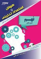 هوش و استعداد تحلیلی نهم نشر دکتر شاکری