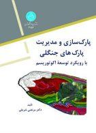 پارک سازی و مدیریت پارکهای جنگلی نشر دانشگاه تهران