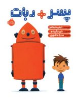 پسر + ربات