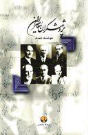 پژوهشگران معاصر ایران جلد 1 نشر فرهنگ معاصر