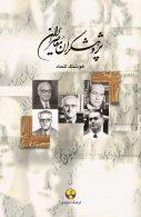 پژوهشگران معاصر ایران جلد 10 نشر فرهنگ معاصر