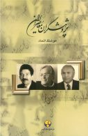 پژوهشگران معاصر ایران جلد 13 نشر فرهنگ معاصر