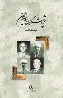 پژوهشگران معاصر ایران جلد 2 نشر فرهنگ معاصر