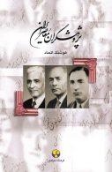 پژوهشگران معاصر ایران جلد 3 نشر فرهنگ معاصر