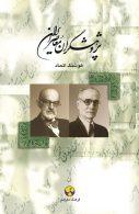 پژوهشگران معاصر ایران جلد 4 نشر فرهنگ معاصر