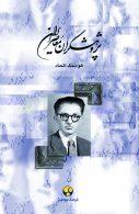 پژوهشگران معاصر ایران جلد 6 نشر فرهنگ معاصر