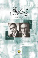 پژوهشگران معاصر ایران جلد 7 نشر فرهنگ معاصر