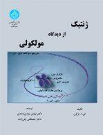 ژنتیک از دیدگاه ملکولی نشر دانشگاه تهران