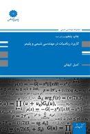 کاربرد ریاضیات در مهندسی شیمی و پلیمر پوران پژوهش