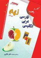 کار و راهنمای فارسی - عربی - زبان (1*3) نهم نشر دکترشاکری