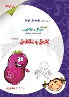 کامل و ناکامل جلد 9 (ویژه 3تا5 سال) نشر دکترشاکری