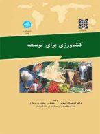 کشاورزی برای توسعه نشر دانشگاه تهران