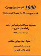100 سوال چند جوابی منتخب زبان تخصصی نشر نگاه دانش
