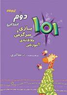101 بازی و سرگرمی خلاقانه ی آموزشی دوم ابتدایی نشر دکترشاکری