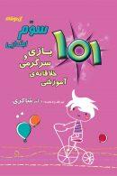 101 بازی و سرگرمی خلاقانه ی آموزشی سوم ابتدایی نشر دکترشاکری