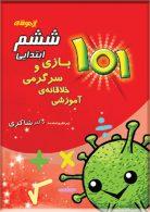 101 بازی و سرگرمی خلاقانه ی آموزشی ششم دبستان نشر دکترشاکری