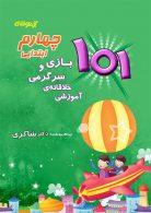 101 بازی و سرگرمی خلاقانه ی آموزشی چهارم ابتدایی نشر دکترشاکری