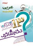 13 آزمون تحلیلی شب امتحان عربی نهم نشر دکترشاکری